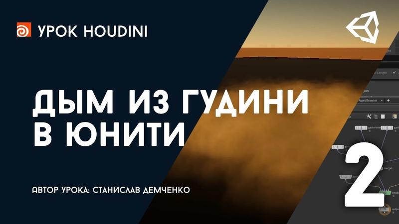 Урок Houdini и Unity Дым из Гудини в Юнити Часть 2
