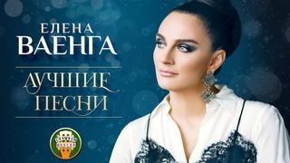ЕЛЕНА ВАЕНГА ✮ ЛУЧШИЕ ПЕСНИ ✮ ТОЛЬКО ХИТЫ ✮ 2020