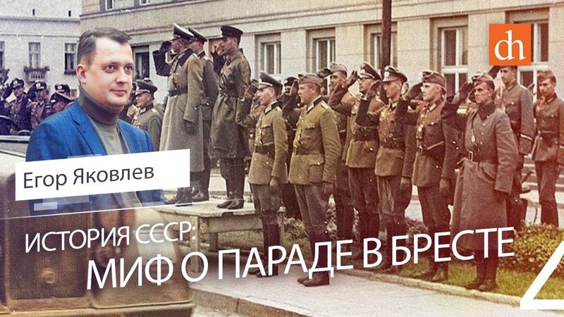 Миф о параде в Бресте Егор Яковлев