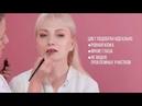 Makeup by Armelle Серия 6