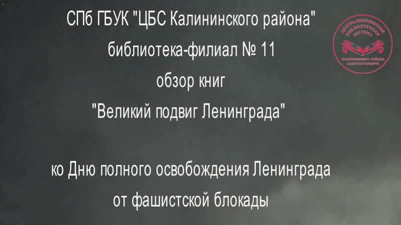 Обзор книг Великий подвиг Ленинграда для среднего школьного возраста