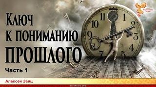 Ключ к пониманию прошлого. Алексей Заяц. Часть 1