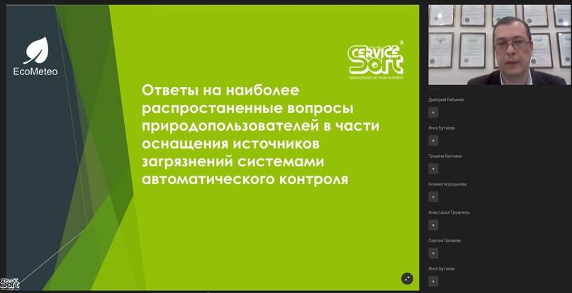 ИТОГИ вебинара «Система непрерывного экологического контроля на промышленном предприятии. Проблемы реализации», изображение №3