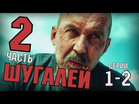 ШУГАЛЕЙ 2 СЕЗОН 1 2 СЕРИЯ 2020 ДЕТЕКТИВ НА КАНАЛЕ НТВ АНОНС