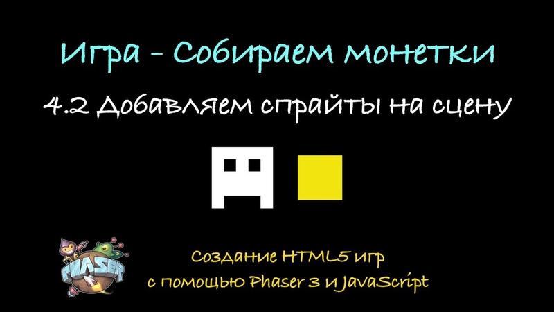 4.2 Добавляем спрайты на сцену. Создание HTML5 игр с помощь Phaser 3 и JavaScript