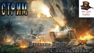 Вечерние Покатушки по Лайту))...World of Tanks...Игра с Подписчиками и Немного Фарм)..18+