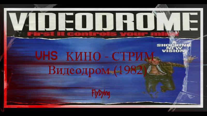 Кино-стрим Ужасы Видеодром 1982 VHS