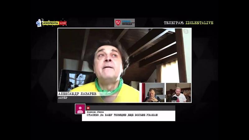 Видео о котором говорят СМИ Александр Лазарев рассказывает про Богомолова в эфире ИЗОЛЕНТА live