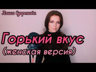 Алиса Супронова - Горький вкус (ЖЕНСКАЯ ВЕРСИЯ) | Султан Лагучев