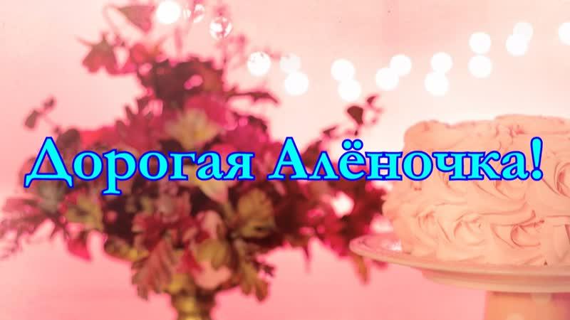 С Днём Рождения Алёночка