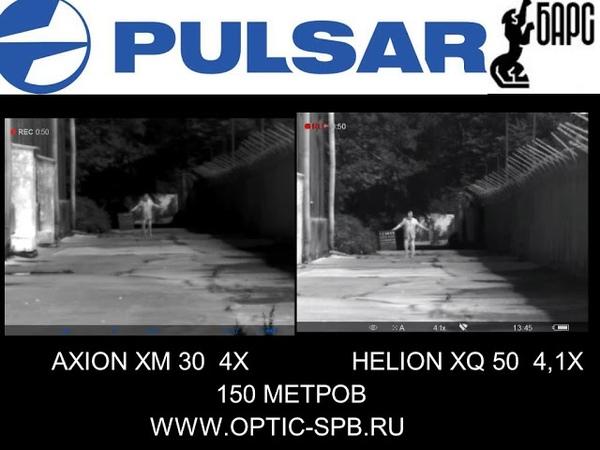 Тепловизоры HELION XQ50 4 1x и AXION XM 30 4х днем с использованием числовой миры