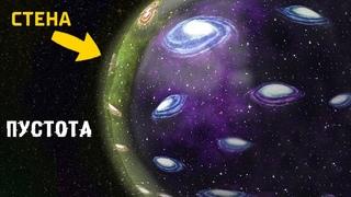 Путешествие за границу видимой Вселенной - Сборник космоса. Что находится за пределами Галактик?