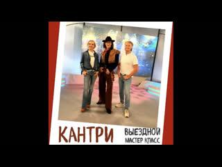 КАНТРИ выездной танцевальный мастер класс