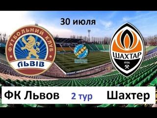 Львов - Шахтёр. Прогноз на матч 2-го тура Премьер-Лиги.
