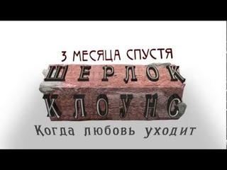 Шерлок Клоунс  Когда любовь уходит  4