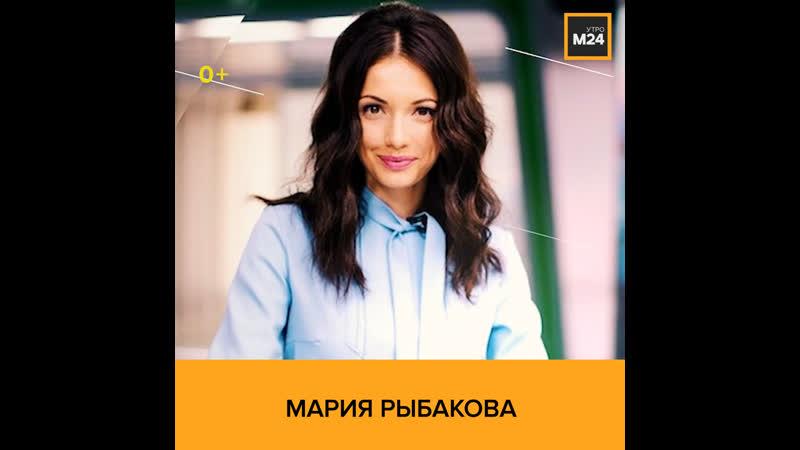 Мария Рыбакова - УтроМ24