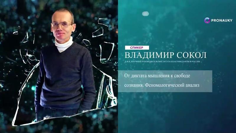 Сокол Владимир От диктата мышления к свободе сознания Феноменологический анализ Научная Конф ция