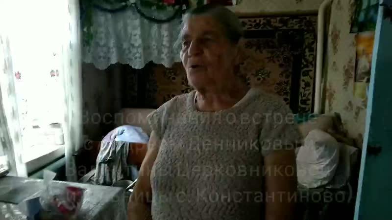 Воспоминания жительницы села Константиново Валентины Церковниковой о встрече с Андреем Денниковым