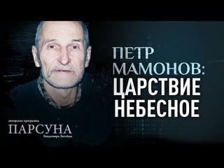 ПЕТР МАМОНОВ: ЦАРСТВИЕ НЕБЕСНОЕ