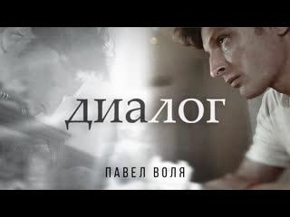 Павел Воля - Диалог (премьера клипа, 2020)