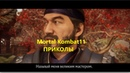 Mortal Kombat 11 Приколы № 6