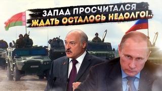 Сорванный переворот в Минске - Путин и Лукашенко повышают ставки против США