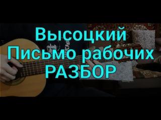 """Владимир Высоцкий """"Письмо рабочих китайским руководителям"""" РАЗБОР песни на гитаре аккорды бой кавер"""