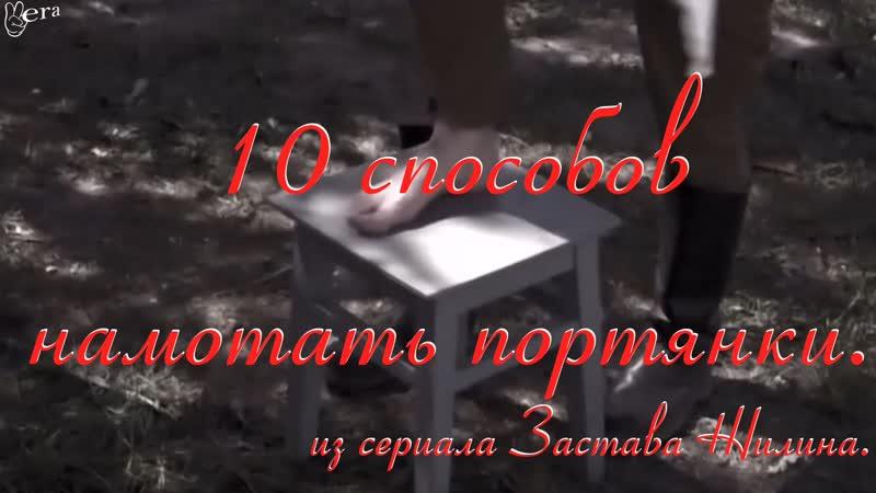 10 способов намотать портянки Из сериала Застава Жилина Михаил Горский