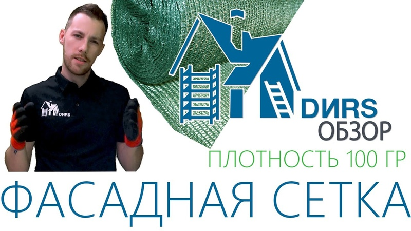 Фасадная сетка плотность 100 гр Сетка для дачи дома строительных лесов ДИРС Обзор