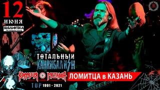Коррозия Металла - ломитца в КАЗАНЬ 12/06/2021