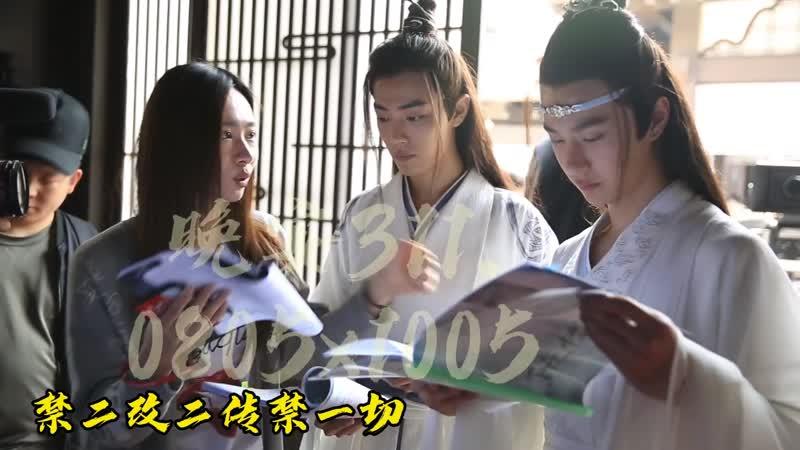The Untamed BTS Xiao Zhan Wang Yibo Liu Haikuan Cloud Recesses indoors