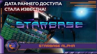 Starbase (Closed Alpha)   СПЕЦВЫПУСК   Дата раннего доступа! Дорожная карта 2021 и огромные корабли