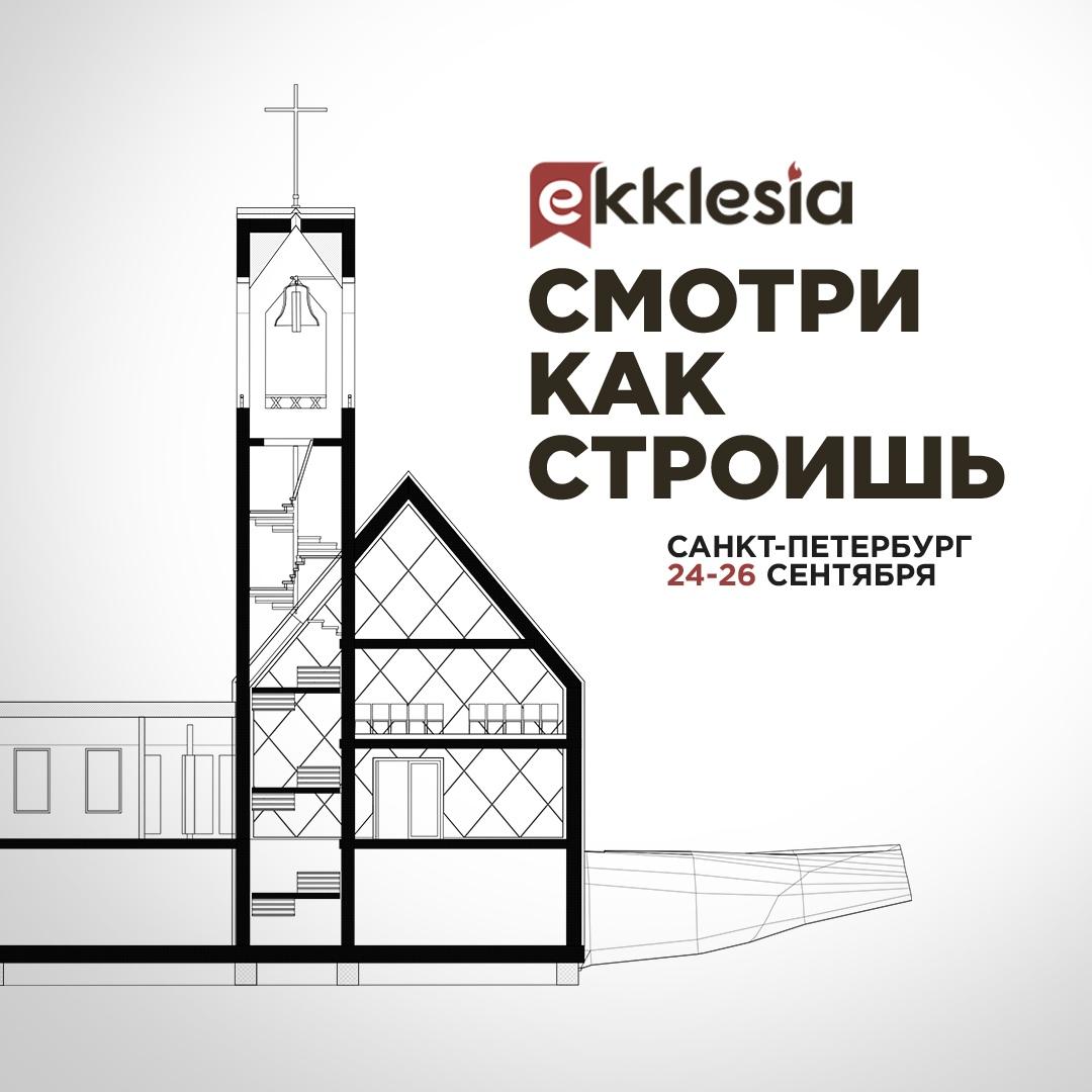 """Афиша Москва Конференция служителей """"Экклезия"""" 2020"""