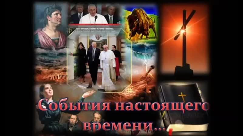 6 SOS Срочно на примерку Белой одежды Христа Семинар о святилище часть 6 20