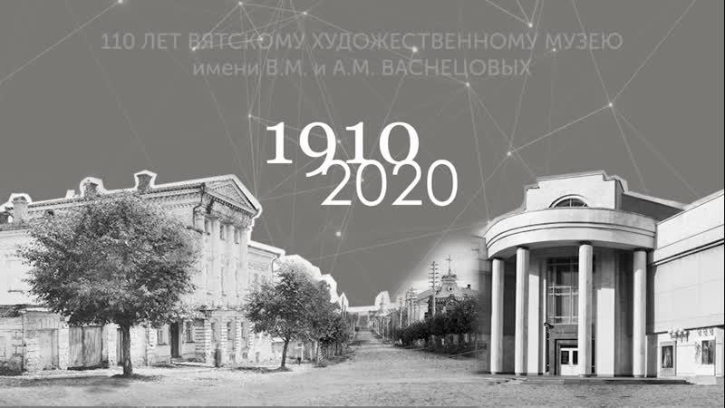 Диалог вне времени К 110 летию ВХМ