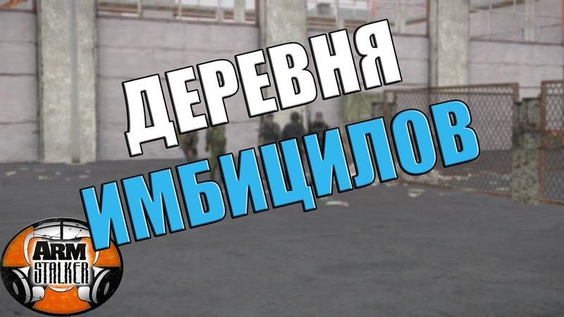 ДЕРЕВНЯ ИМБИЦИЛОВ ArmStalker