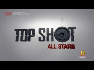 Лучший стрелок 5 сезон 2 серия / Top Shot