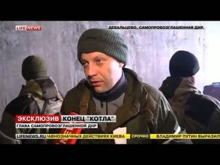 Захарченко лично участвует в освобождении Дебальцево от украинских карателей.16 02 2015