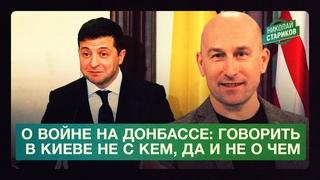 О войне на Донбассе: говорить в Киеве не с кем, да и не о чем (Николай Стариков)