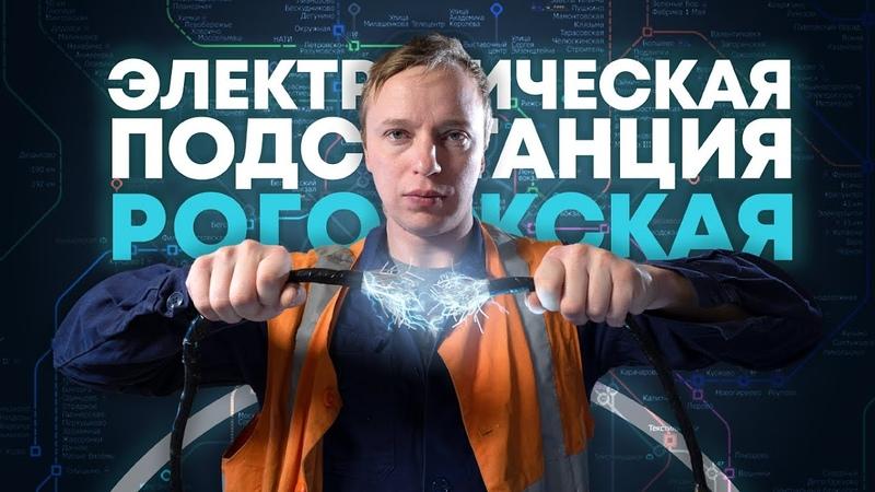 Москва Заброшенная тяговая подстанция РЖД Рогожская Сталк с МШ