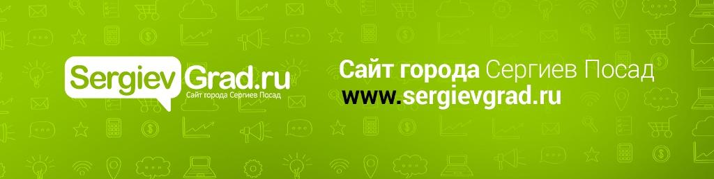 Портал «СергиевГрад»