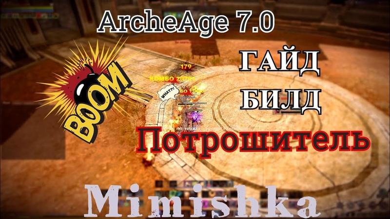 ARCHEAGE 7 0 ПОТРОШИТЕЛЬ АКТУАЛЬНЫЙ ГАЙД