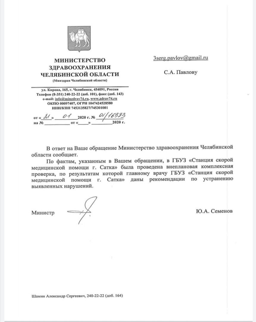 Увольнение медработников за профсоюзную деятельность, изображение №15