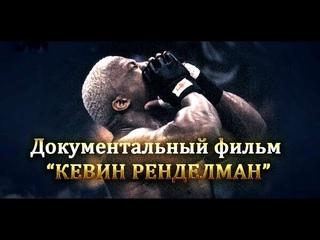 """Документальный фильм """"КЕВИН РЕНДЕЛМАН"""" Documentary Film Is about Kevin Randleman"""