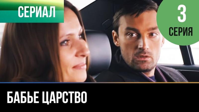 ▶️ Бабье царство 3 серия Мелодрама Русские мелодрамы