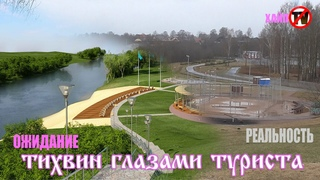 Тихвинский курорт (зона отдыха у воды) / Ленинградское неТВ