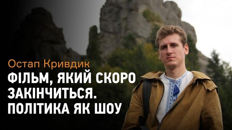В Україні сатира стає владою Остап Кривдик стосовно політики президента Зеленського
