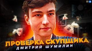 Дмитрий Шумилин (shumilin_buyer) - КИНЕТ ЛИ МЕНЯ СКУПЩИК С 50 ПОДПИСЧИКОВ В ВК?! / #ПРОВЕРКАСКУПА #1