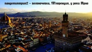 пандемиятрип2020 - 2. велоночевка.Флоренция.у реки Арно.