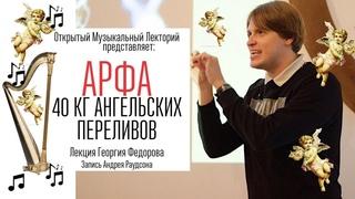 Арфа: 40 кг ангельских переливов. Лекция Георгия Федорова